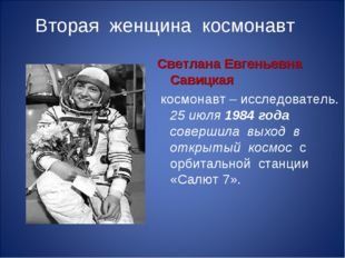 Вторая женщина космонавт Светлана Евгеньевна Савицкая космонавт – исследовате