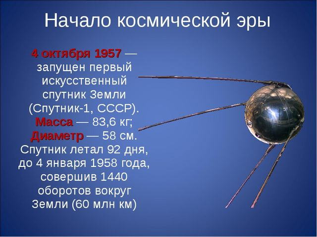 Начало космической эры 4 октября 1957 — запущен первый искусственный спутник...