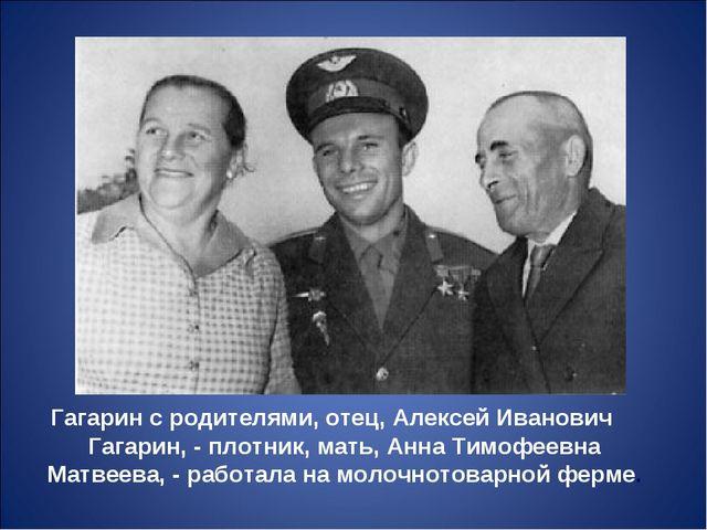 Гагарин с родителями, отец, Алексей Иванович Гагарин, - плотник, мать, Анна Т...