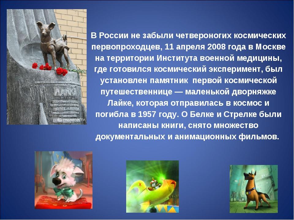В России не забыли четвероногих космических первопроходцев, 11 апреля 2008 го...