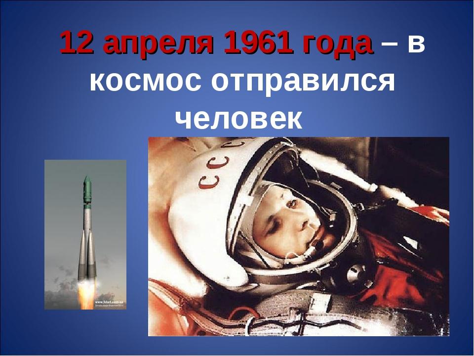 12 апреля 1961 года – в космос отправился человек