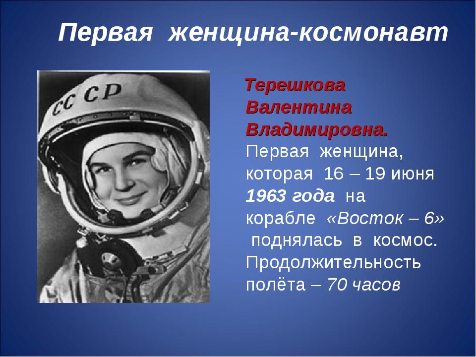 Первая женщина-космонавт Терешкова Валентина Владимировна. Первая женщина, ко...