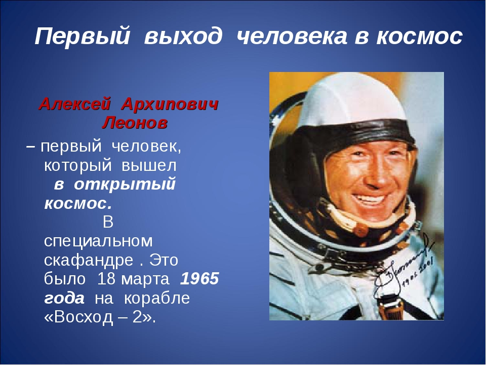 Первый выход человека в космос Алексей Архипович Леонов – первый человек, кот...