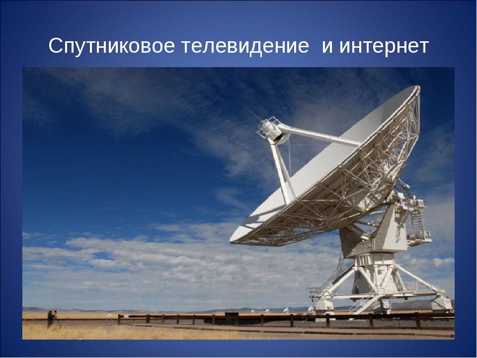 Спутниковое телевидение и интернет