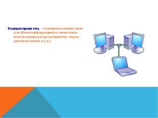 Компьютерная сеть – соединение компьютеров для обмена информацией и совместно