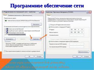 Программное обеспечение сети Данные окна используются для установки явного IP
