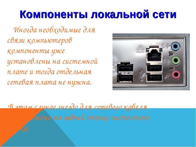 Компоненты локальной сети Иногда необходимые для связи компьютеров компоненты...