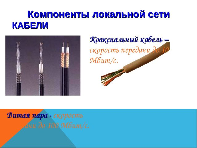Компоненты локальной сети КАБЕЛИ Коаксиальный кабель – скорость передачи до 1...