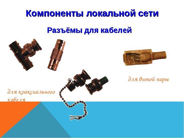 Компоненты локальной сети Разъёмы для кабелей для коаксиального кабеля для ви...