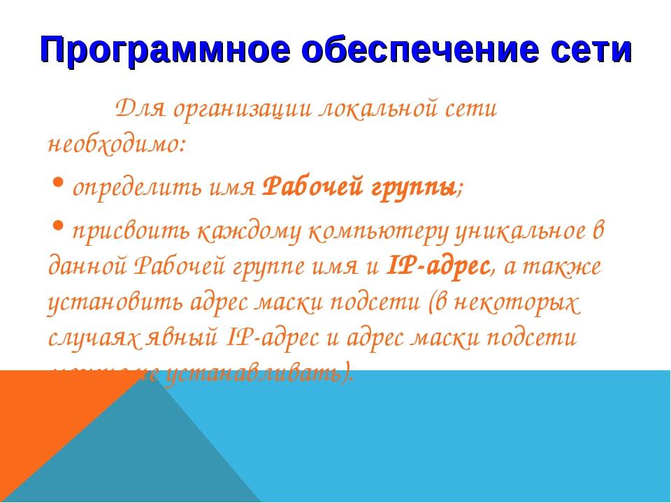 Программное обеспечение сети Для организации локальной сети необходимо: опре...