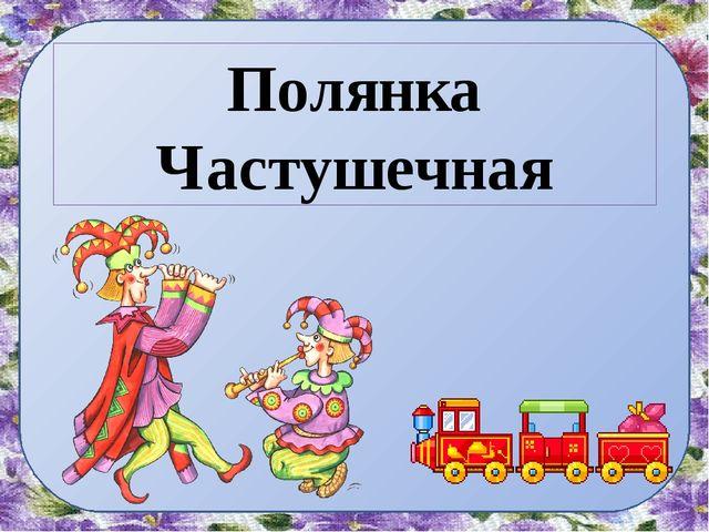 Полянка Частушечная