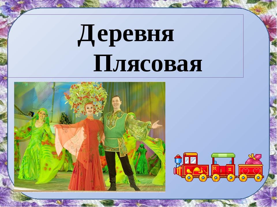 Деревня Плясовая