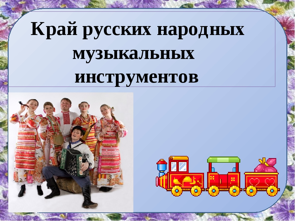 Край русских народных музыкальных инструментов