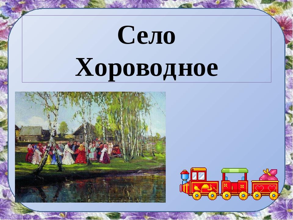 Село Хороводное