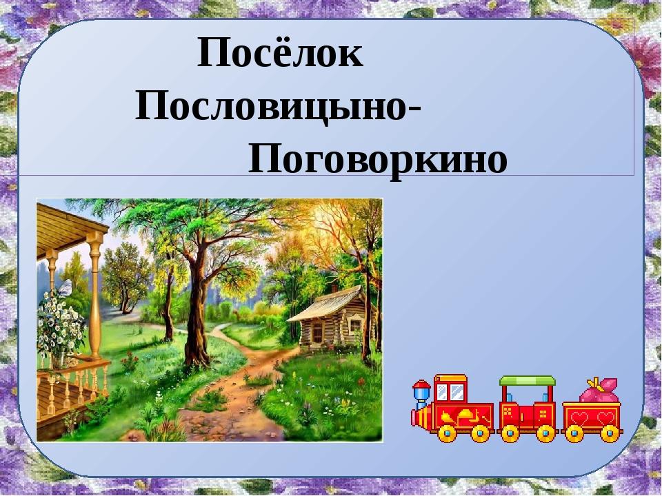 Посёлок Пословицыно- Поговоркино