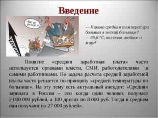Введение Понятие «средняя заработная плата» часто используется органами влас