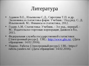 Литература Адамов В.Е., Ильенкова С.Д., Сиротина Т.П. и др. Экономика и стати