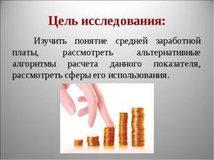 Цель исследования: Изучить понятие средней заработной платы, рассмотреть аль