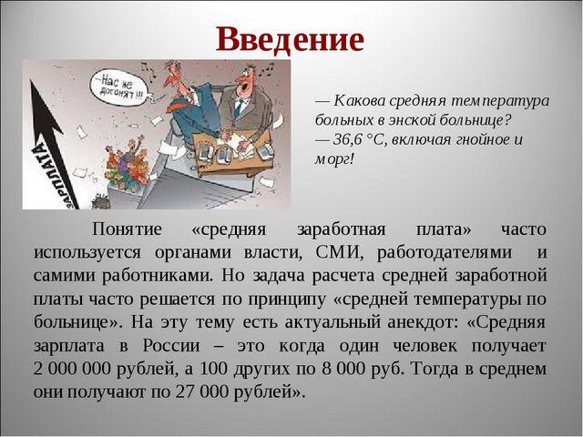 Введение Понятие «средняя заработная плата» часто используется органами влас...