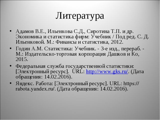 Литература Адамов В.Е., Ильенкова С.Д., Сиротина Т.П. и др. Экономика и стати...