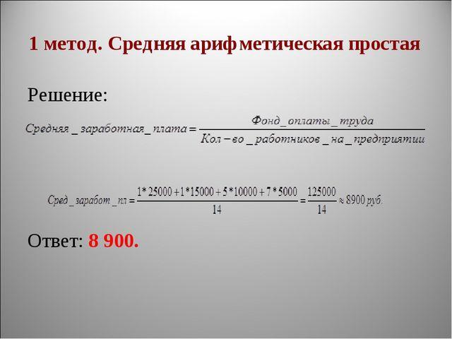 1 метод. Средняя арифметическая простая Решение: Ответ: 8 900.