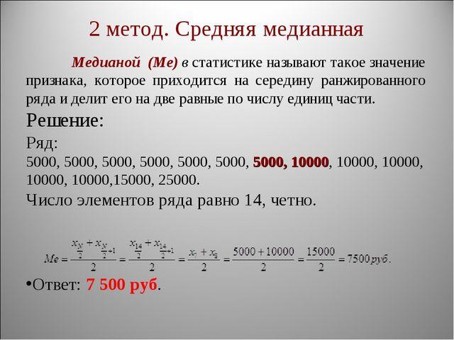 2 метод. Средняя медианная Медианой (Ме)в статистике называют такое значени...