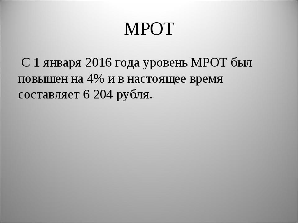 МРОТ С 1 января 2016 года уровень МРОТ был повышен на 4% и в настоящее время...