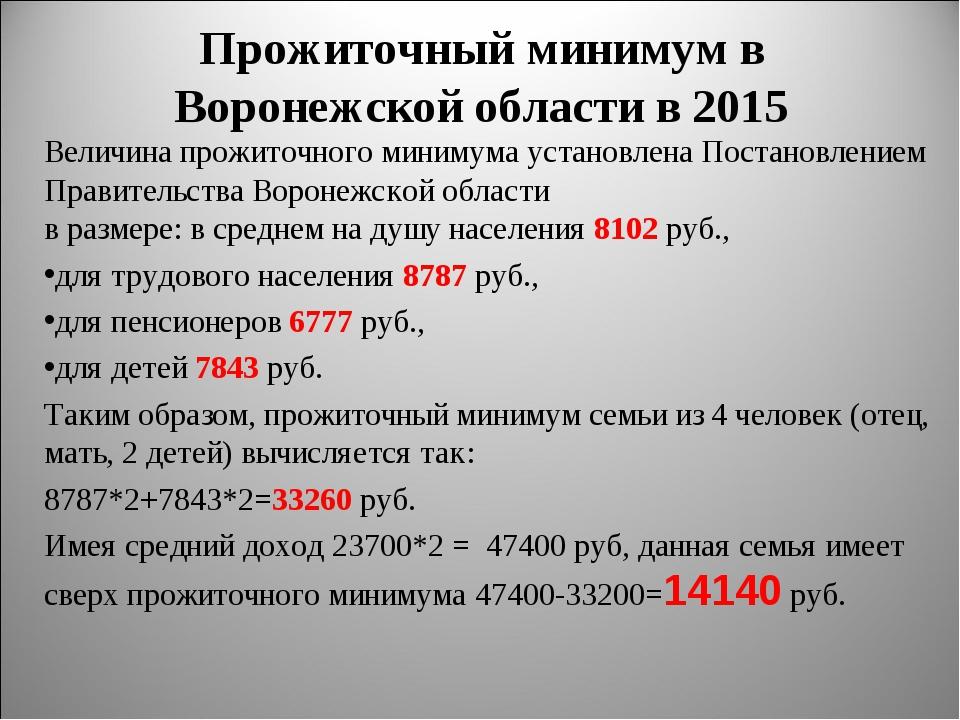 Прожиточный минимум в Воронежской области в 2015 Величина прожиточного миниму...