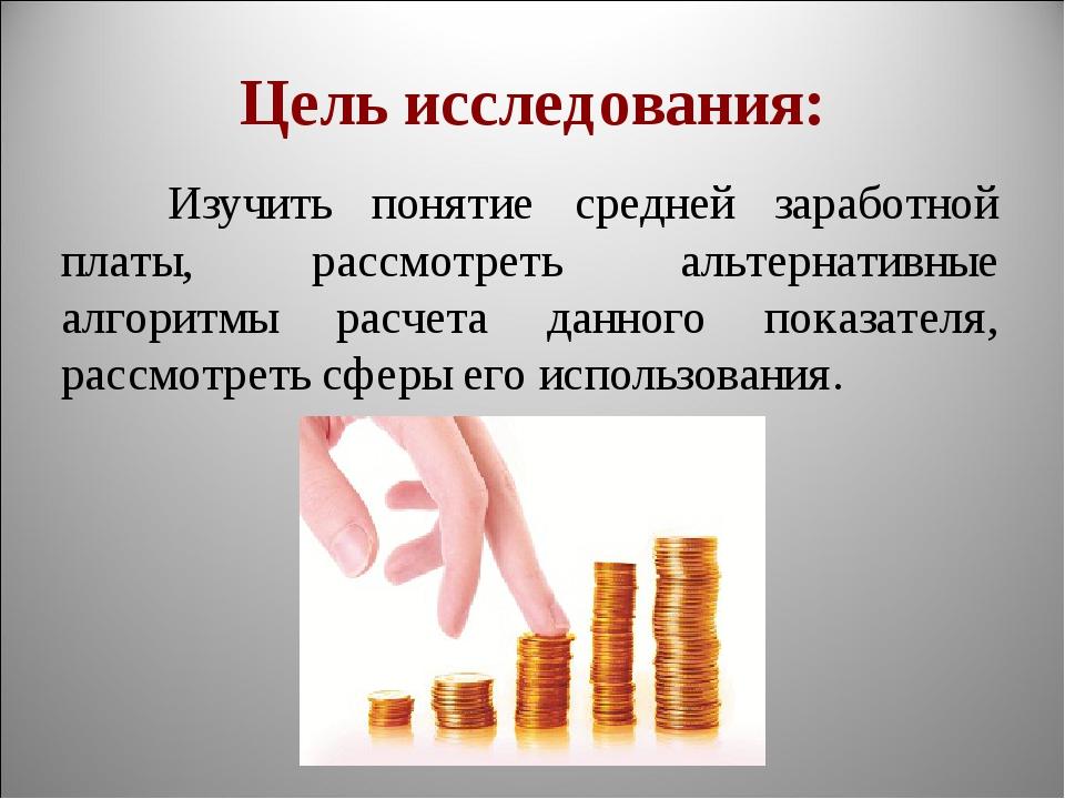 Цель исследования: Изучить понятие средней заработной платы, рассмотреть аль...