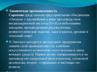 Химическая промышленность Саратовапредставлена предприятиями объединения «Н