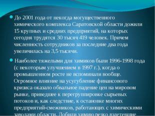 До 2001 года от некогда могущественного химического комплекса Саратовской обл