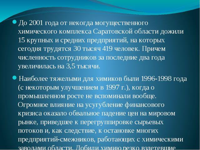 До 2001 года от некогда могущественного химического комплекса Саратовской обл...