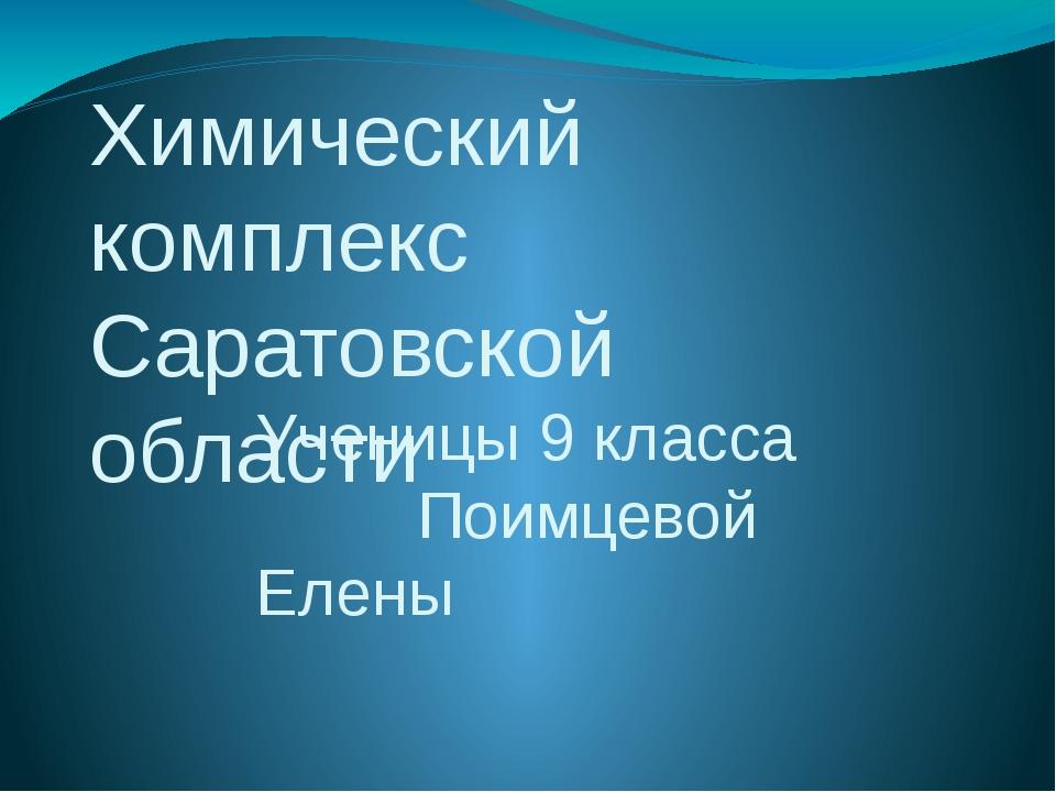 Химический комплекс Саратовской области Ученицы 9 класса Поимцевой Елены