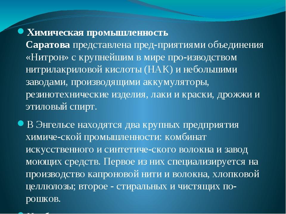Химическая промышленность Саратовапредставлена предприятиями объединения «Н...