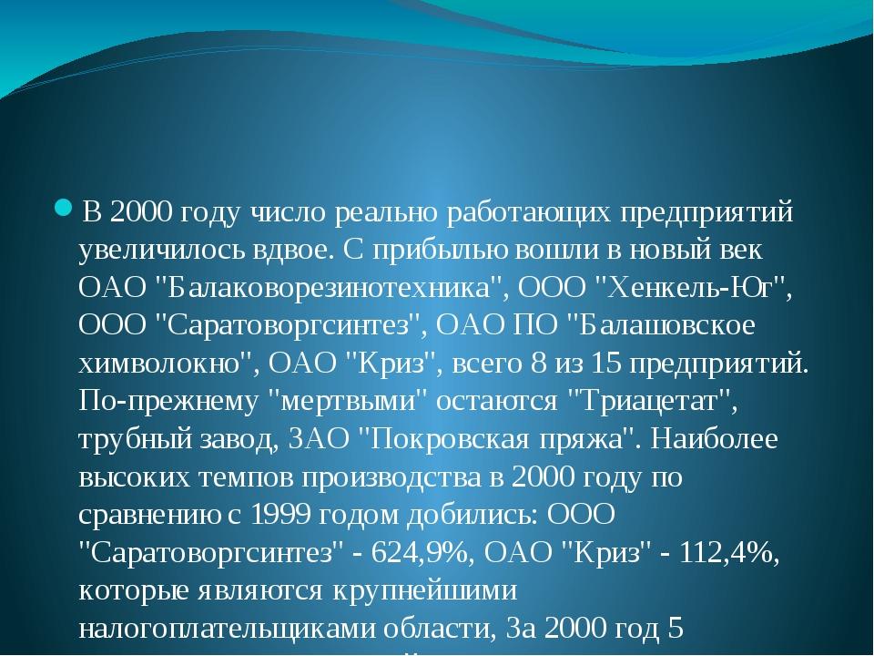 В 2000 году число реально работающих предприятий увеличилось вдвое. С прибыл...