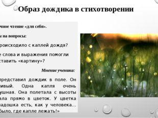 Образ дождика в стихотворении 1. Первичное чтение «для себя». 2. ответы на во