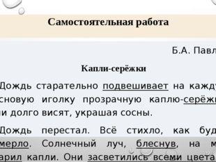 Самостоятельная работа Б.А. Павлов Капли-серёжки Дождь старательно подвешива