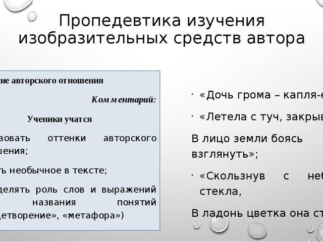 Пропедевтика изучения изобразительных средств автора Выявление авторского отн...