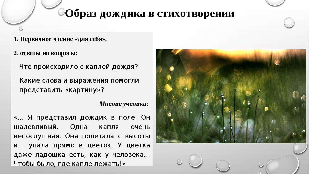 Образ дождика в стихотворении 1. Первичное чтение «для себя». 2. ответы на во...