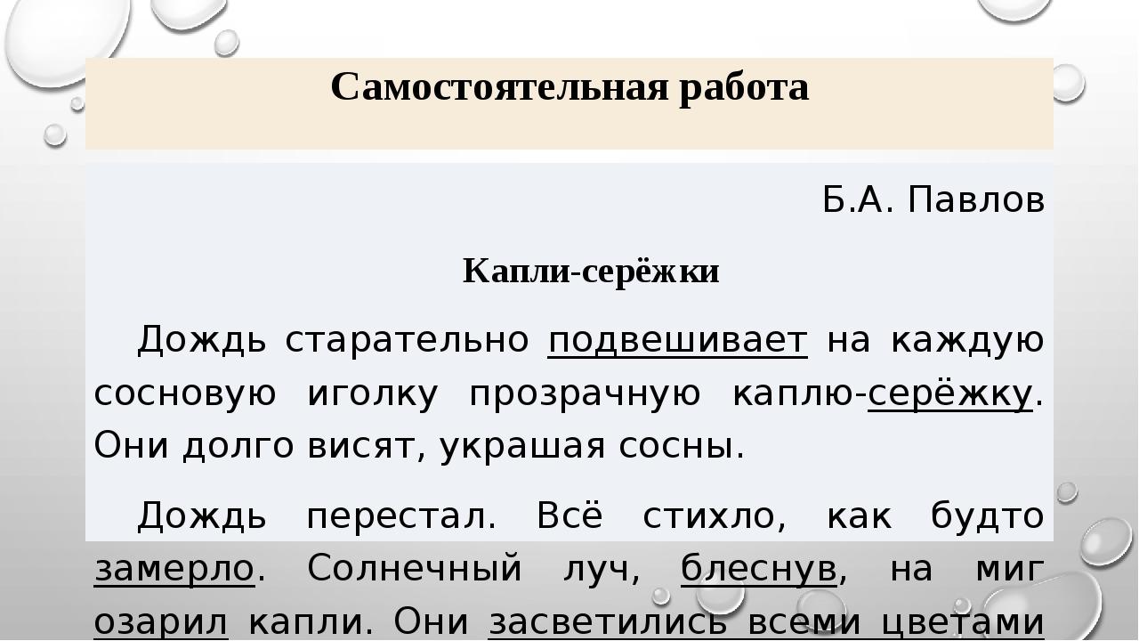 Самостоятельная работа Б.А. Павлов Капли-серёжки Дождь старательно подвешива...