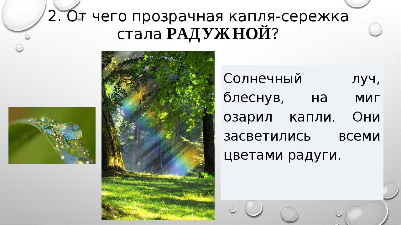 2. От чего прозрачная капля-сережка стала РАДУЖНОЙ? Солнечный луч, блеснув, н...