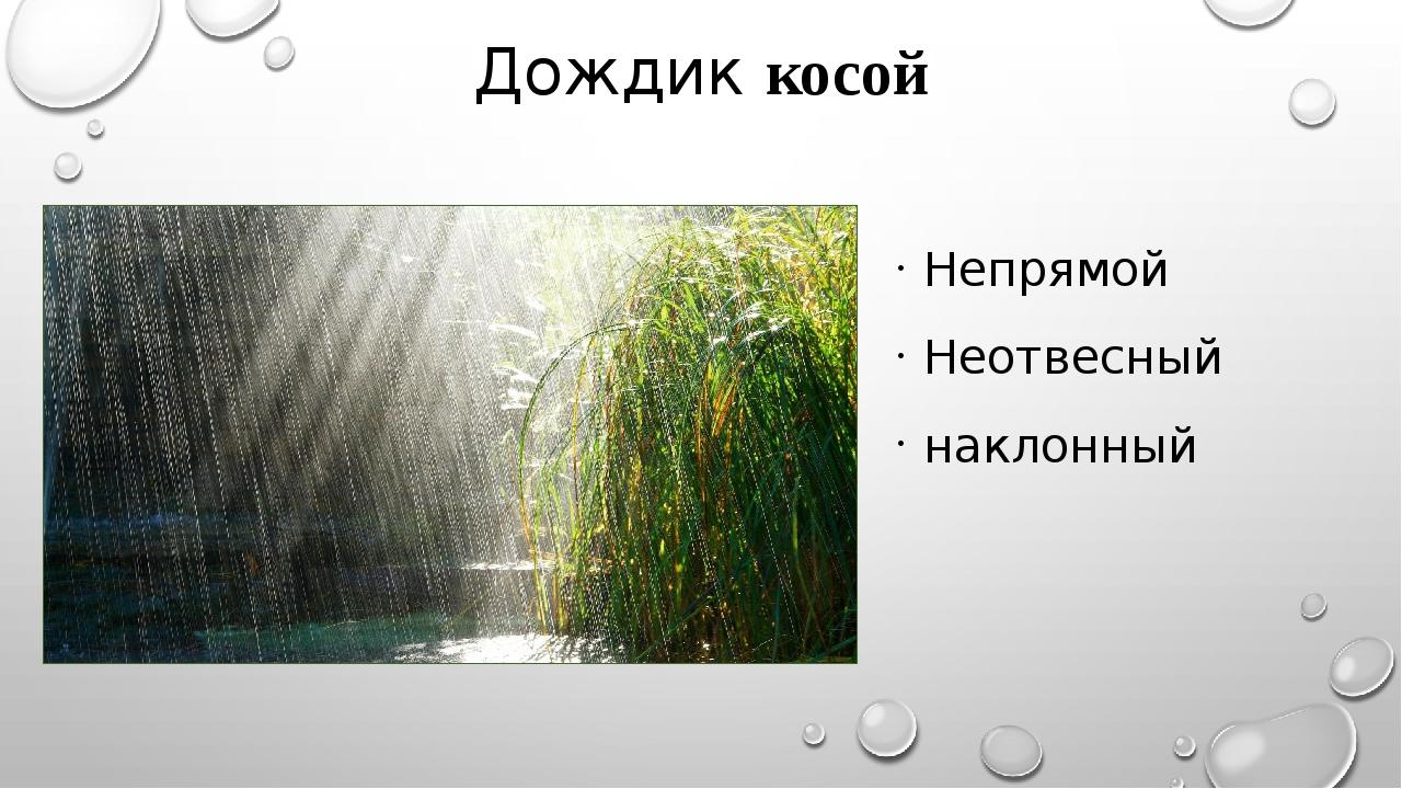 Дождик косой Непрямой Неотвесный наклонный