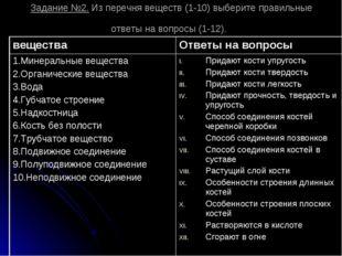 Задание №2. Из перечня веществ (1-10) выберите правильные ответы на вопросы (