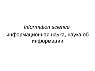 Information science информационная наука, наука об информации