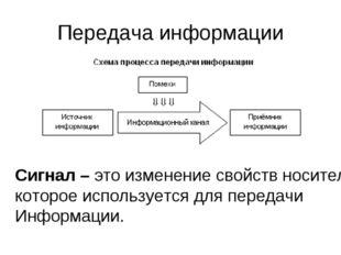 Передача информации Сигнал – это изменение свойств носителя, которое использу