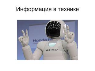 Информация в технике