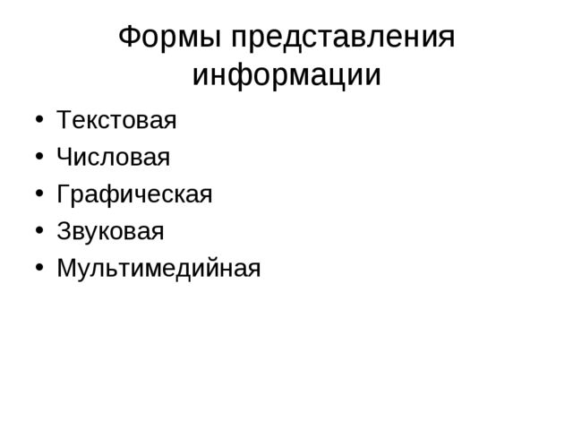 Формы представления информации Текстовая Числовая Графическая Звуковая Мульти...