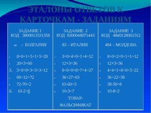 ЭТАЛОНЫ ОТВЕТОВ К КАРТОЧКАМ - ЗАДАНИЯМ ЗАДАНИЕ 1 КОД 3800013531358 - БОЛГАРИЯ