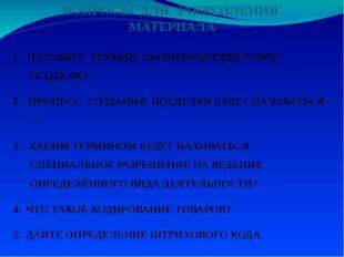 ВОПРОСЫ ДЛЯ ЗАКРЕПЛЕНИЯ МАТЕРИАЛА 1. НАЗОВИТЕ ТЕРМИН, ОБОЗНАЧАЮЩИЙ ТОВАР-ПОДД