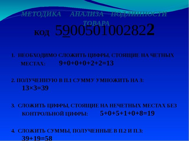 МЕТОДИКА АНАЛИЗА ПОДЛИННОСТИ ТОВАРА КОД 5900501002822 1. НЕОБХОДИМО СЛОЖИТЬ...